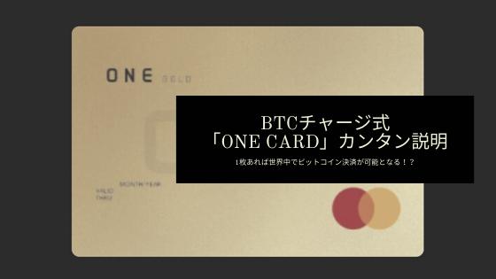 これ1枚でBTC決済が世界中で可能に!?「ONE CARD」をカンタン説明