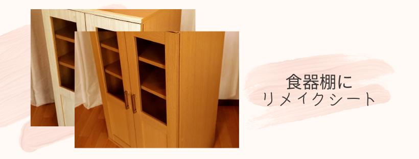 【びんぼっちゃま風】材料費202円で食器棚にリメイクシート