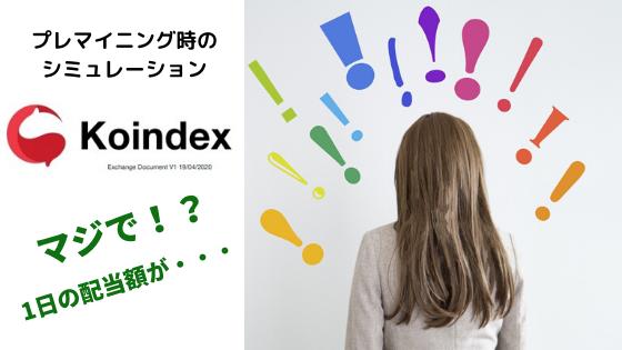 Koindexのプレマイニングで初日に10万円分のKOINをマイニングした場合の配当額/日のシミュレーション結果