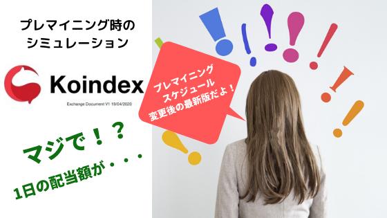 【最新版】Koindexプレマイ配当額シミュレーション!期間が1日延びてヤバい結果に・・・(妄想シリーズ)