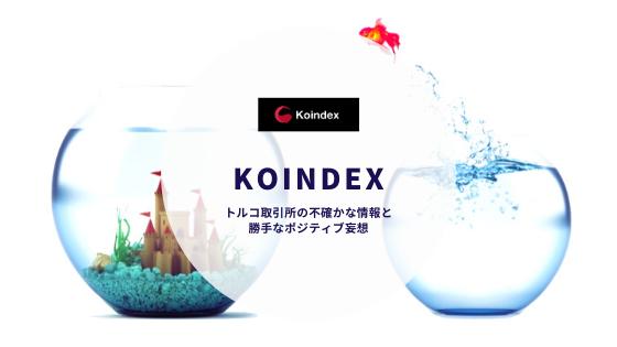 【Koindex】トルコ仮想通貨取引所の不確かな情報とポジティブ妄想