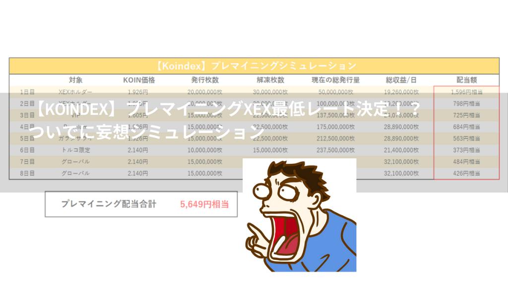 【Koindex】プレマイニングXEX最低レート決定!?ついでに妄想シミュレーション
