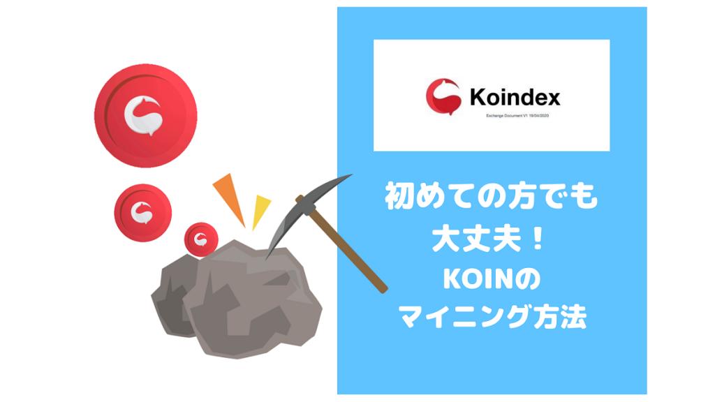 【Koindex】初めての方でも大丈夫!KOINのマイニング方法