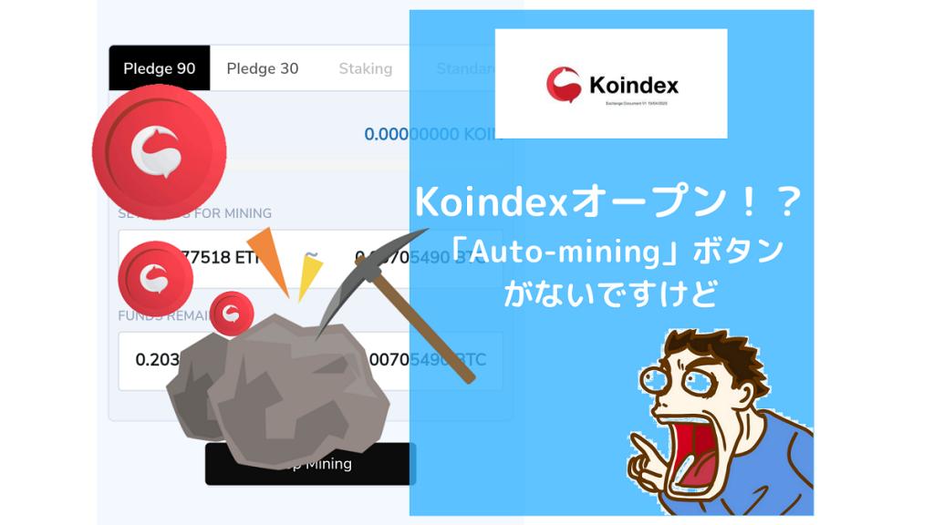 寝ている間にKoindexがオープン!?「Auto-mining」ボタンないんですけど😅