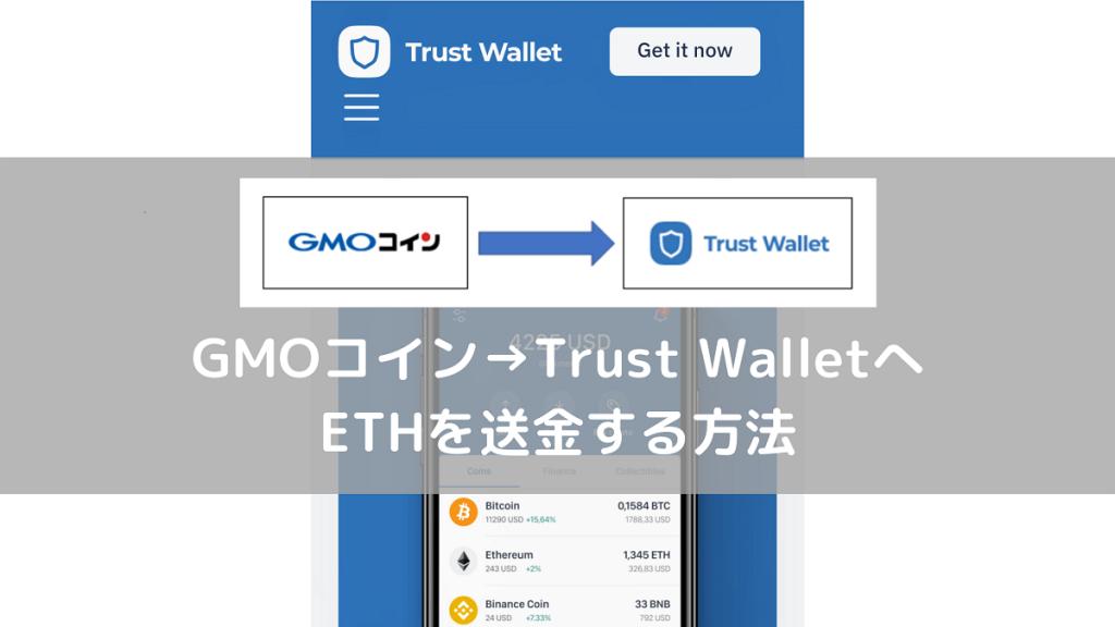 GMOコインからTrust WalletへETHを送金する方法