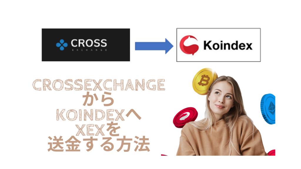 Koindexのプレマイニング用にCROSS exchangeからXEXを送金する方法