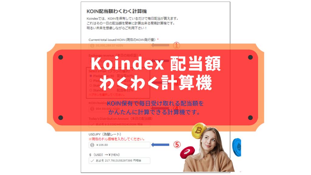 Koindex配当額わくわく計算機