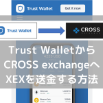 Trust WalletからCROSS exchangeへXEXを送金する方法
