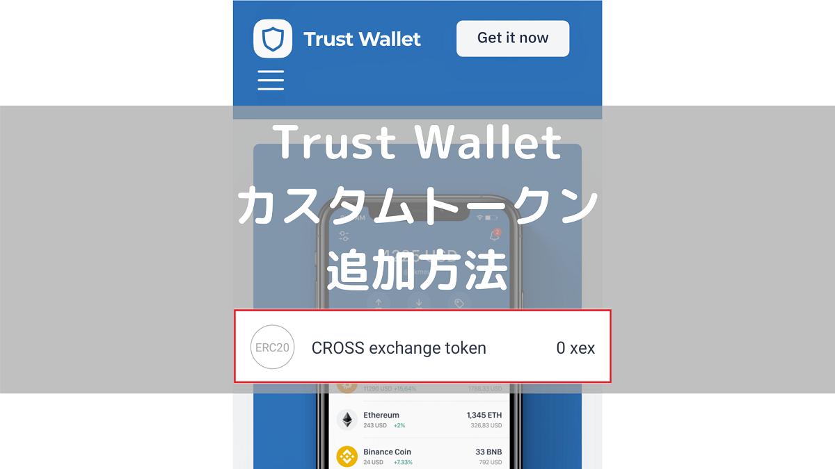 QUOREA BTC の登録とGMOコインで始める方法