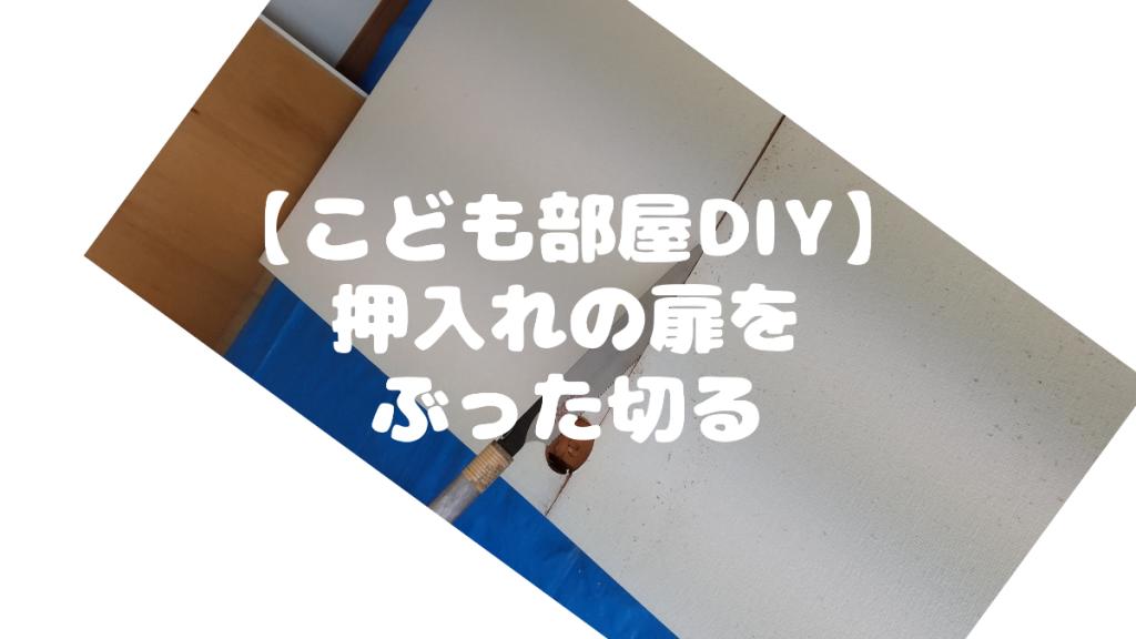 【こども部屋DIY】押入れの扉をぶった切る