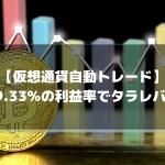 【仮想通貨自動トレード】39.33%の利益率でタラレバ話