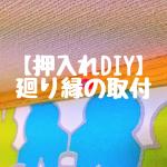 【押入れDIY】廻り縁の取付