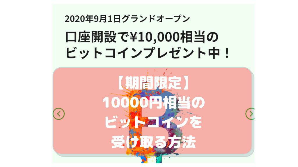 【期間限定】10000円相当のビットコインゲット!?Bitterz(ビッターズ)の新規登録~KYCまでやさしく解説
