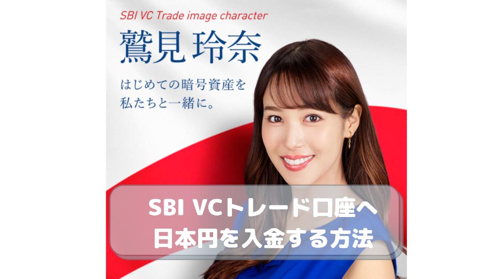 SBI VCトレード口座へ11000円を入金する方法