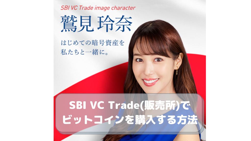 SBI VC Trade(販売所)でビットコインを購入する方法