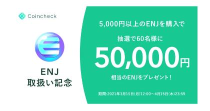 【Coincheck】50,000円相当のEnjin Coinプレゼントキャンペーン