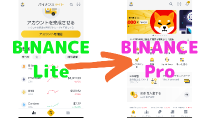 【Binanceアプリ】アップデートで変わってしまったバイナンスライトを元に戻す方法