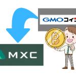 MXC取引所へGMOコインからBTCを送金する方法