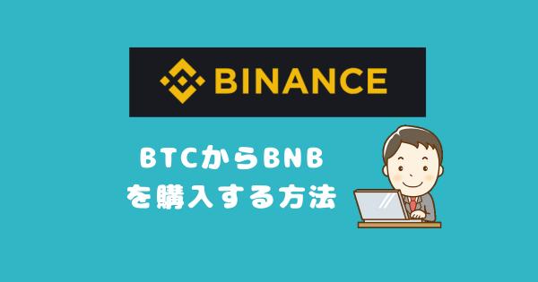 BinanceでBTCからBNBを購入する方法