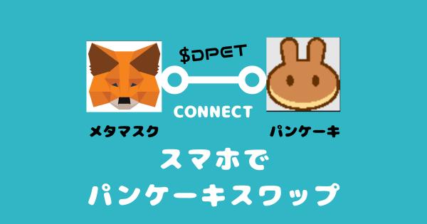 スマホでかんたんPancakeSwap! $DPET(My DeFi Pet)購入方法