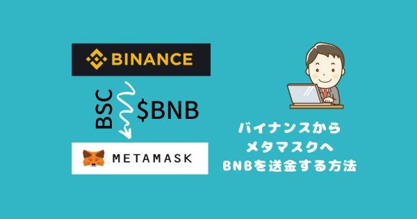 BinanceからMetaMaskへ$BNBを送金する方法