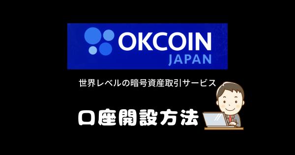 OK Coin Japanの新規無料口座開設【1000円相当のBTCプレゼントリンク有】
