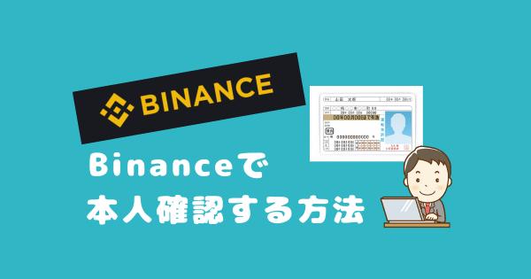 【スマホ版】Binance(バイナンス)の本人確認をする方法!ベーシック・インターミディエイト