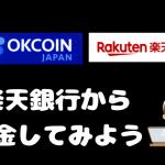 【OK Coin Japan】楽天銀行から即日入金(約10分)する方法