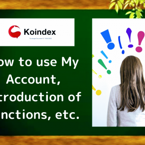 【Koindex】How to use My Account, introduction of functions, etc.