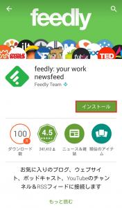 Feedly登録手順002