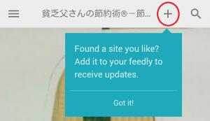 Feedly登録手順015