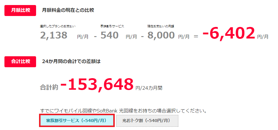 MNPでワイモバイルに2台乗り換えて26万8416円節約出来る!?
