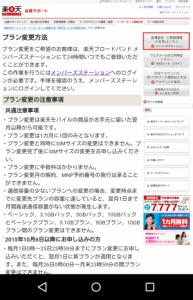 楽天モバイルプラン変更手順001