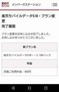 楽天モバイルプラン変更手順008