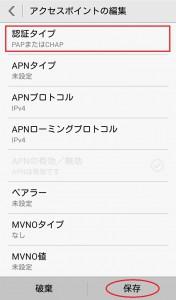 楽天モバイルAPN設定手順006