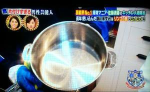 アルミ鍋の黒ずみを取る方法006