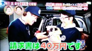 坂上忍の車に犬用のケージを作る023