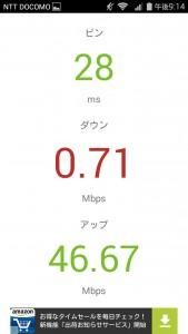 通信速度楽天モバイル(ascend g620s)WiFi002