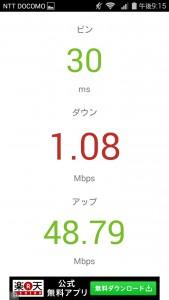通信速度楽天モバイル(ascend g620s)WiFi003