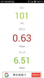 通信速度楽天モバイル(ascend g620s)LTE001