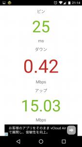 通信速度ワイモバイル(NEXUS5)WiFi002