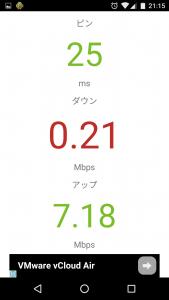 通信速度ワイモバイル(NEXUS5)WiFi003
