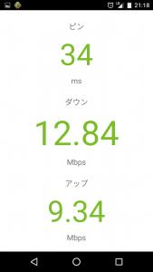 通信速度ワイモバイル(NEXUS5)LTE003