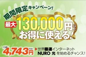 NURO 光期間限定キャンペーン001