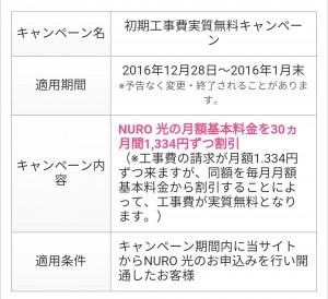 NURO 光期間限定キャンペーン004
