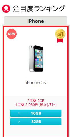 ワイモバイルからiPhone誕生!iPhone5sがいくらで買えるかシュミレーションしてみました。