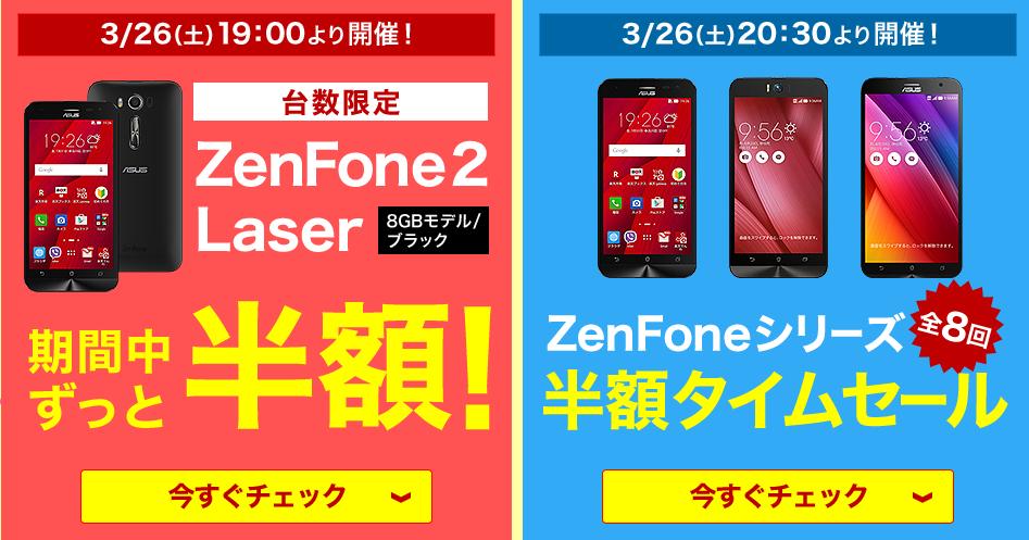 楽天モバイルZenFone半額タイムセール!飛びつく前に・・・