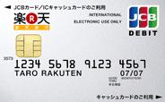 楽天銀行ゴールドデビットカードVISAからJCBに変更する手順