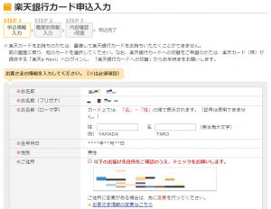 楽天銀行デビットカードVISAからJCBへ変更手順005