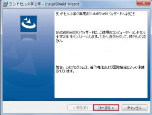 ランドセル2年生無料バージョンアップ009